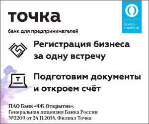 registration_tochka