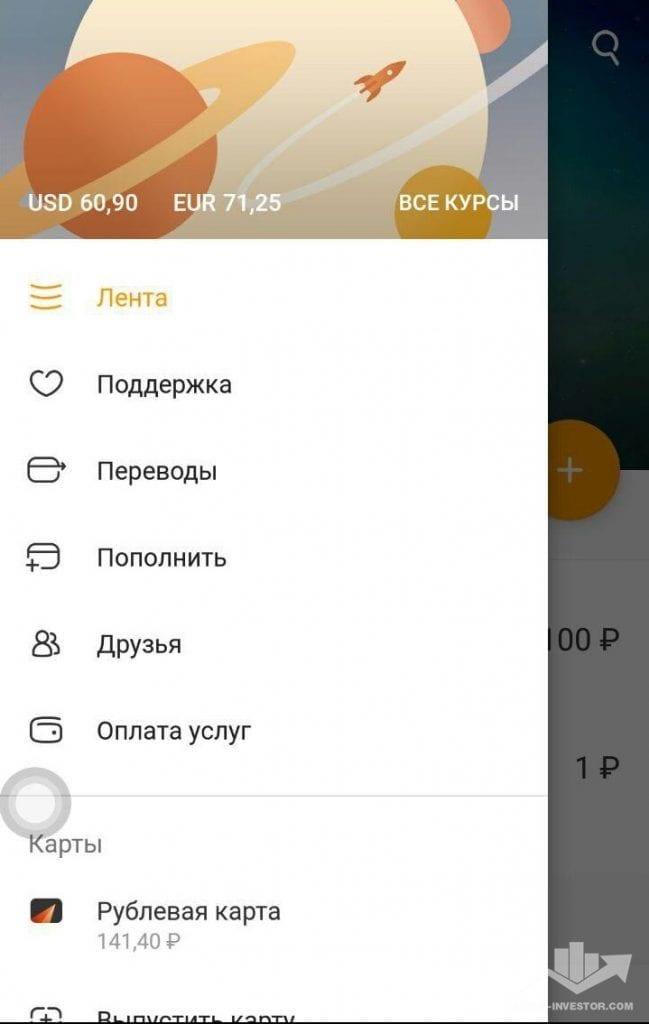 mobilnoe prilojenie