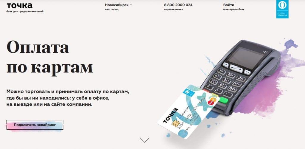 tochka-online