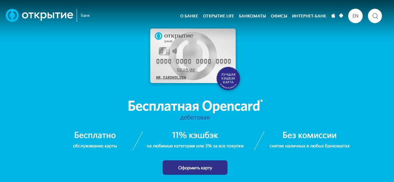 Открытие Opencard