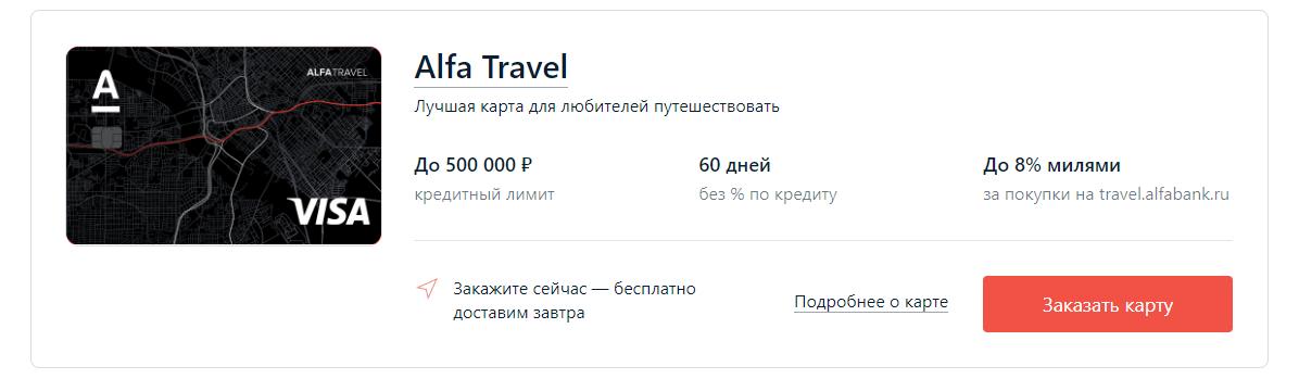 Альфа кредитка travel
