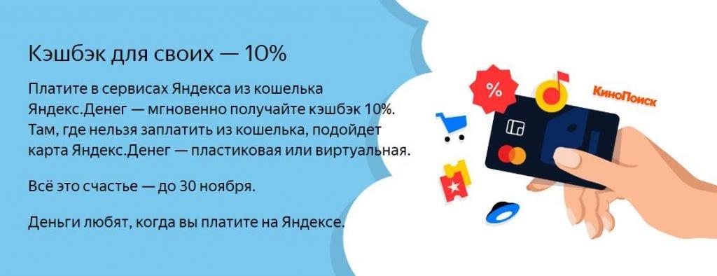 кэшбек от ЯндексДенег