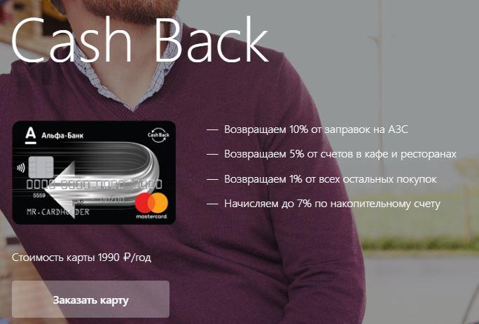 alfa-cash back