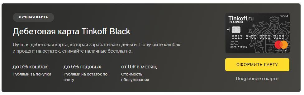 Карта ТКС Black с кэшбэком