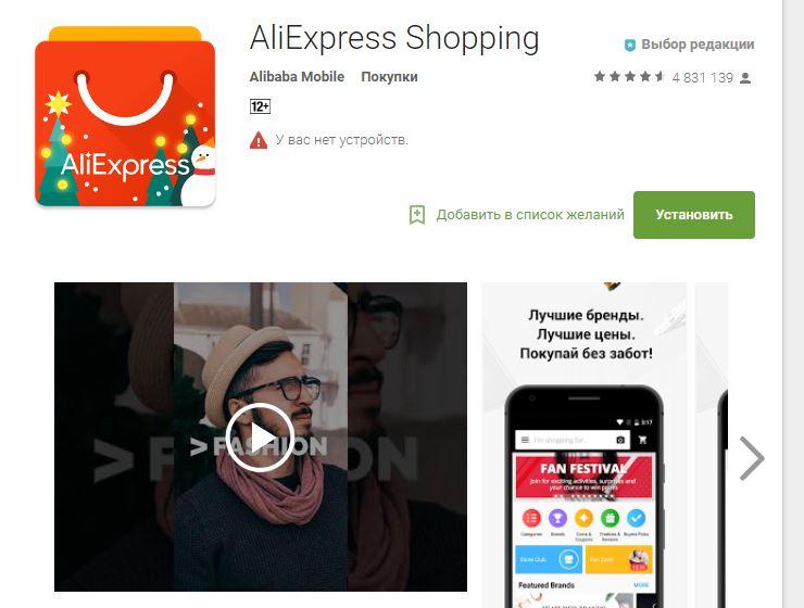 ali app