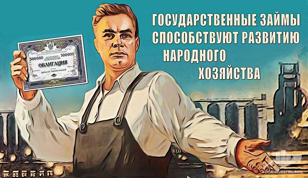 государственные облигации