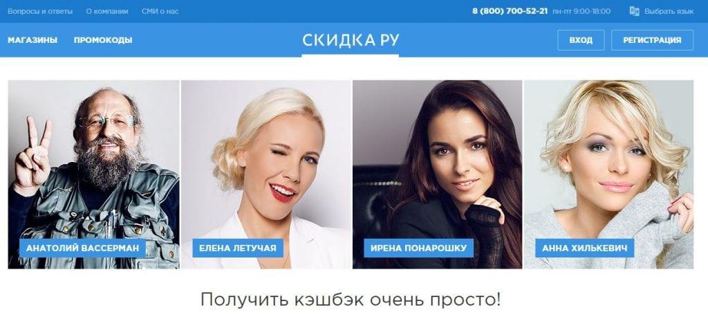 skidka ru