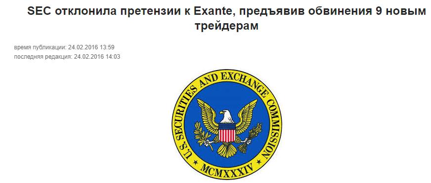 Exante SEC