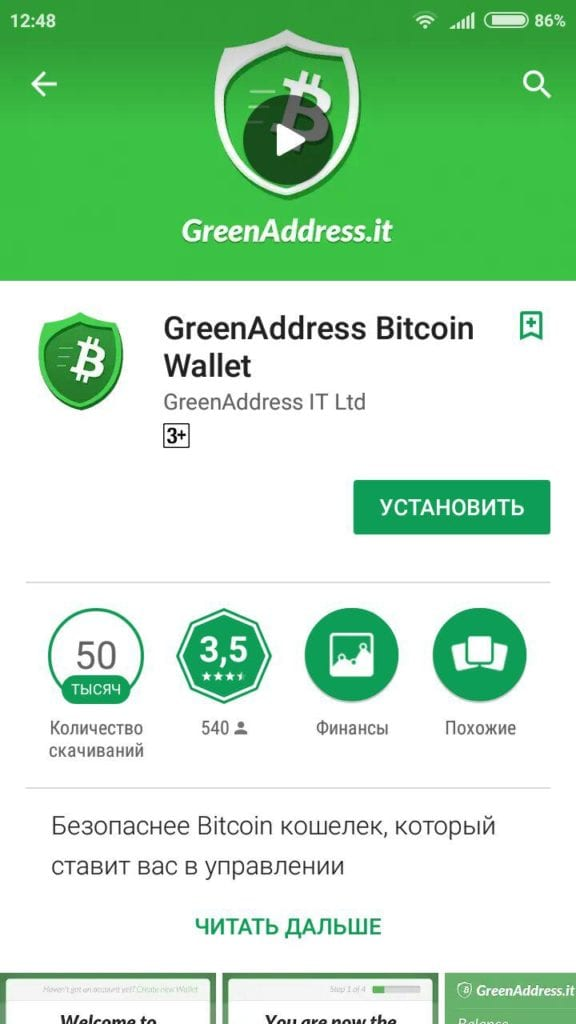 playmarket greenaddress