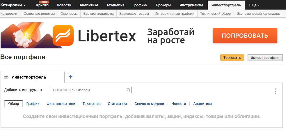 libertex portfolio