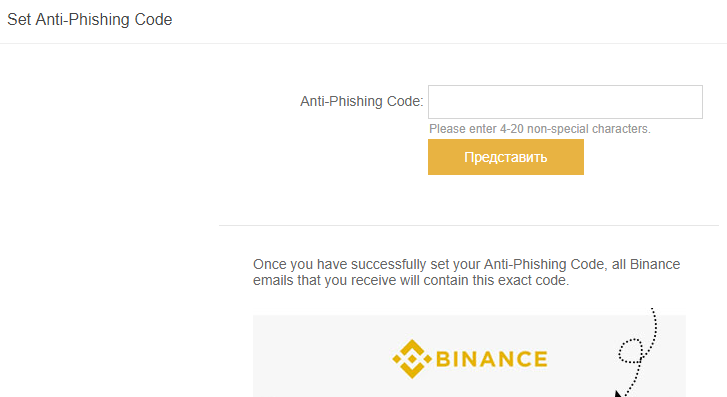 anti phishing code