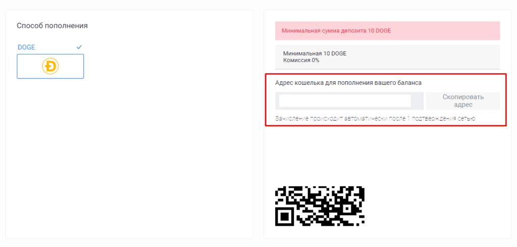 Exmo кошелёк после создания адреса