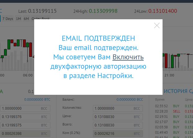 Подтверждение email yobit