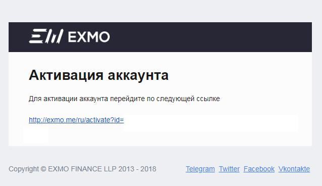 exmo активация аккаунта
