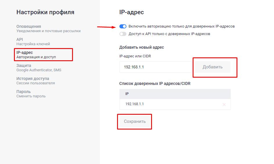 exmo доверительные IP