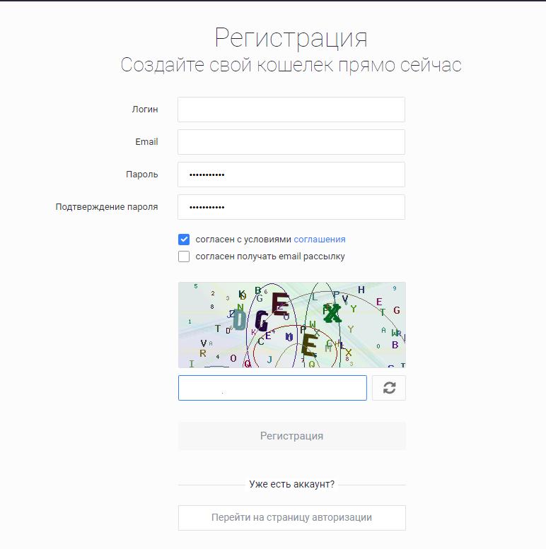 exmo форма регистрации