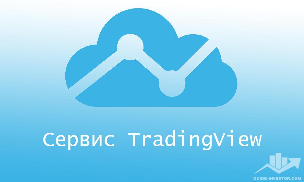 живой график tradingview