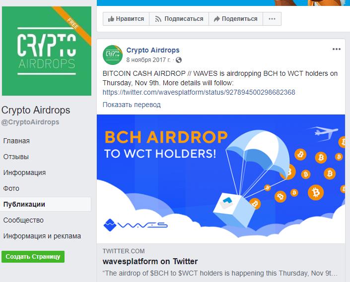 BCH airdrop