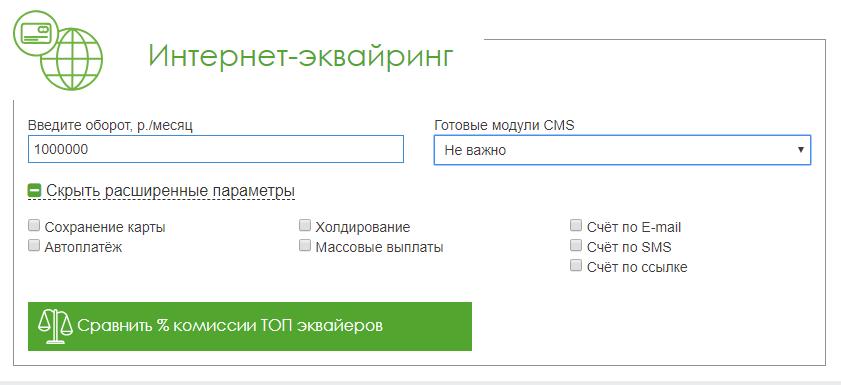 интернет эквайринг выбор
