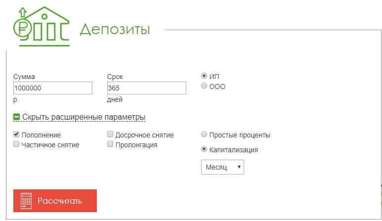 выбор депозита
