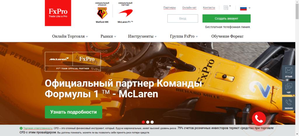 fxpro site
