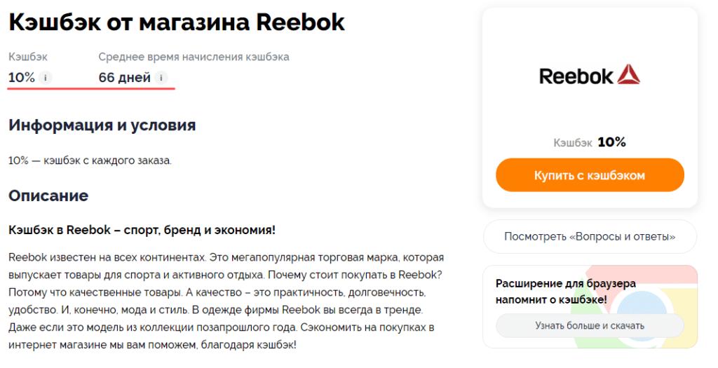 reebokCashbackBiglion