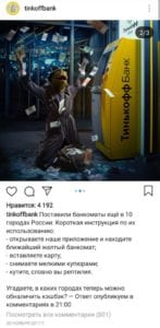 Тиньков банкоматы