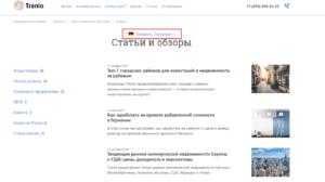 Tranio_articles