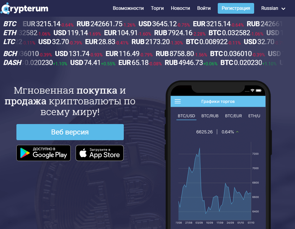 crypterum_main