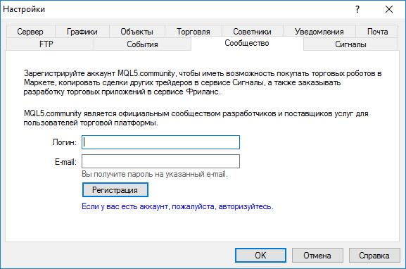 mql5 нет регистрации