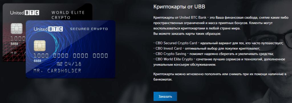 UnitedBTC криптокарты