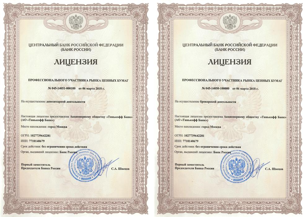 Лицензия брокера Тиньков