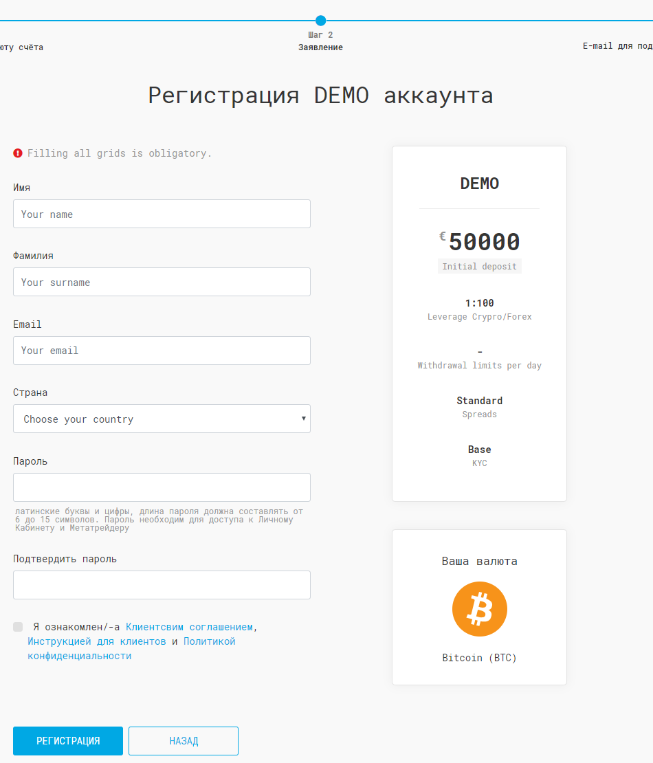 registration demo