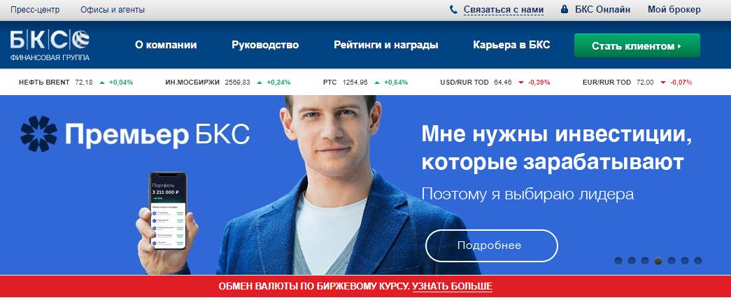 Премьер БКС
