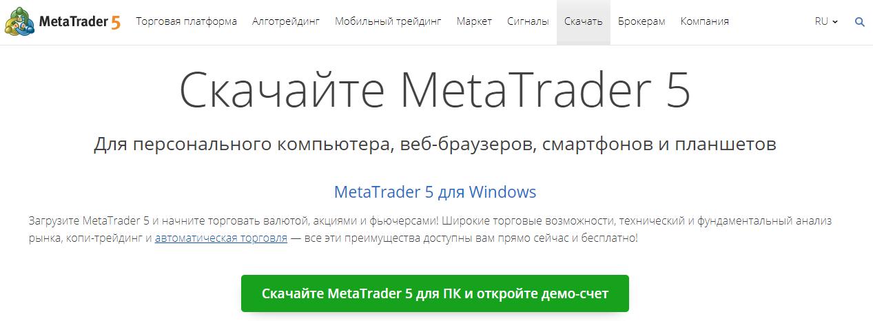 Скачать MetaTrader5