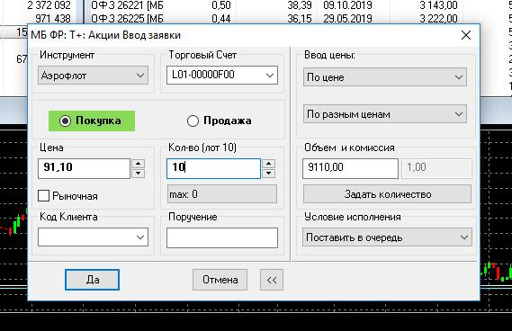 quik параметры покупки