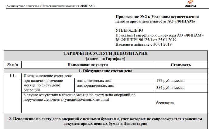 тарифы депозитарий финам