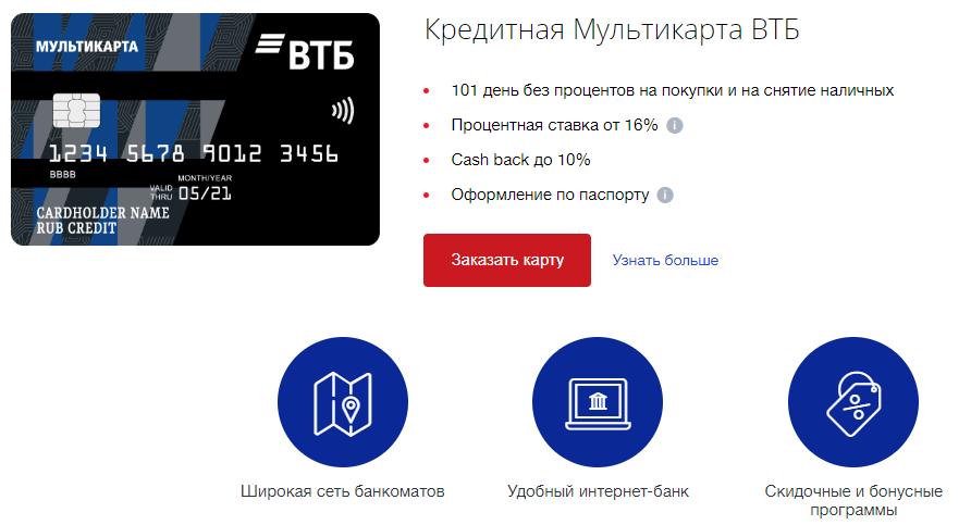 Условия по кредитной мультикарте ВТБ
