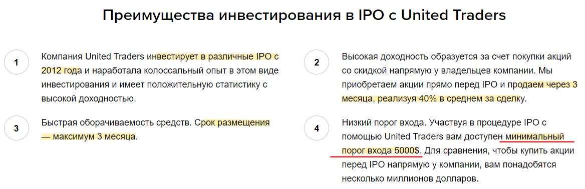 Плюсы участия в IPO с UT