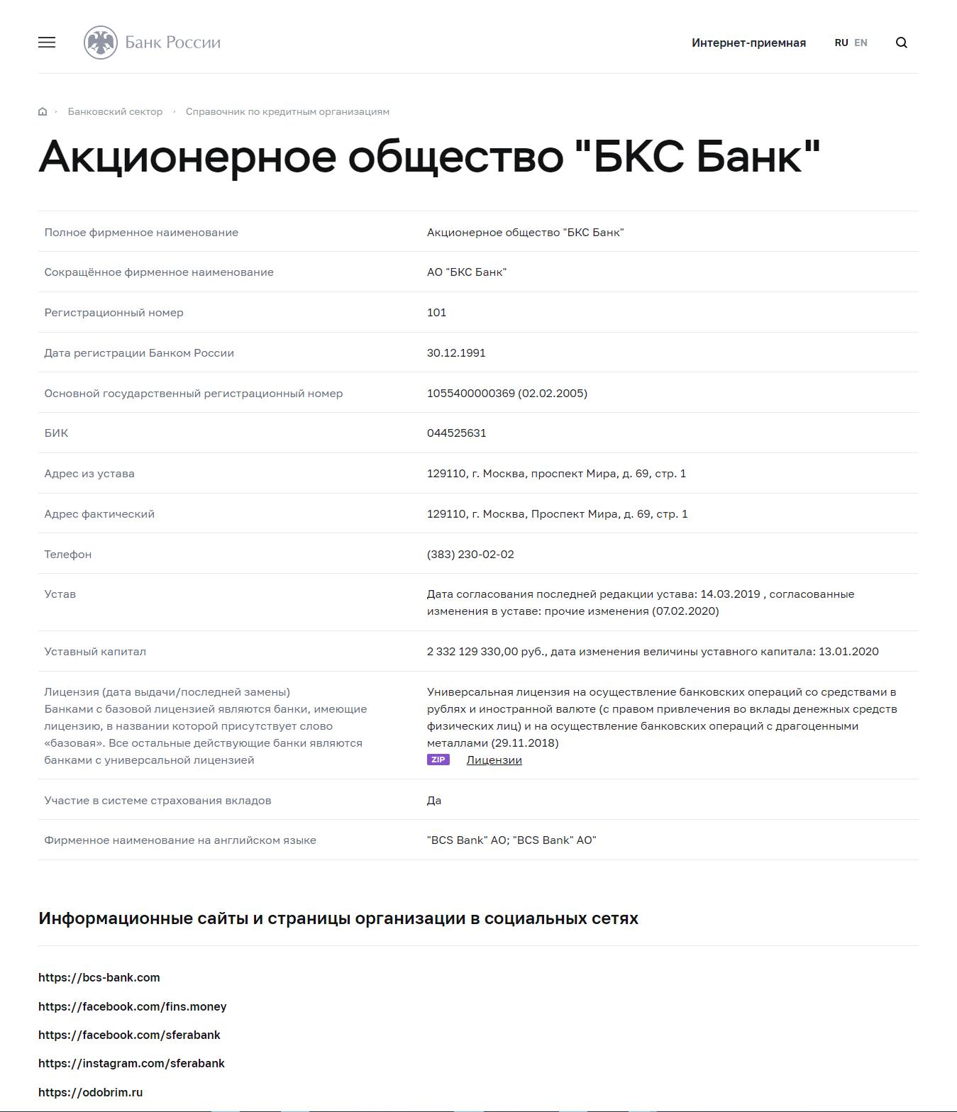 лицензия БКС