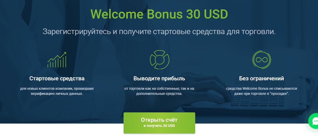 RoboForex приветственные 30 USD