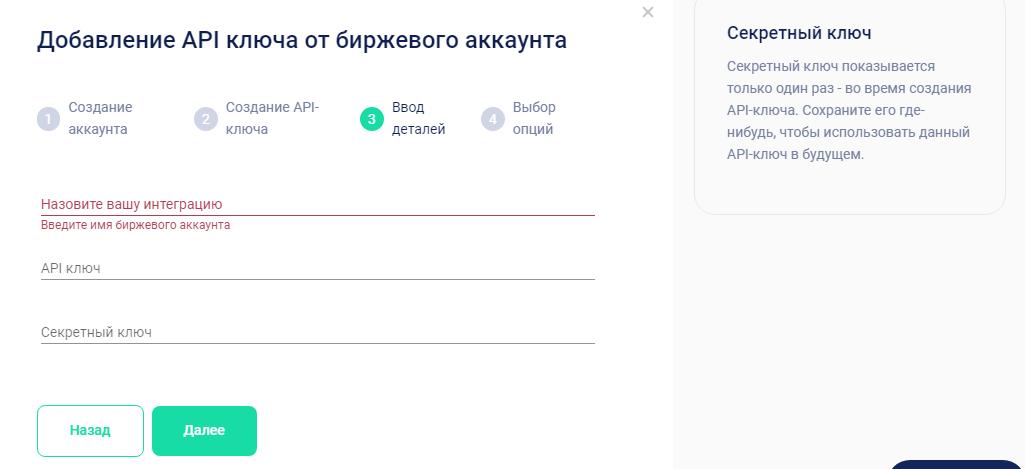 Добавление API ключей