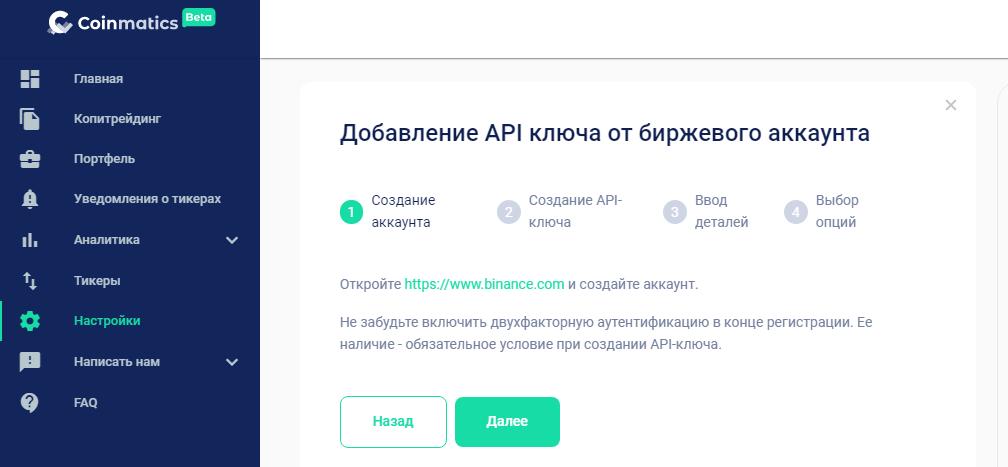 API ключ аккаунта