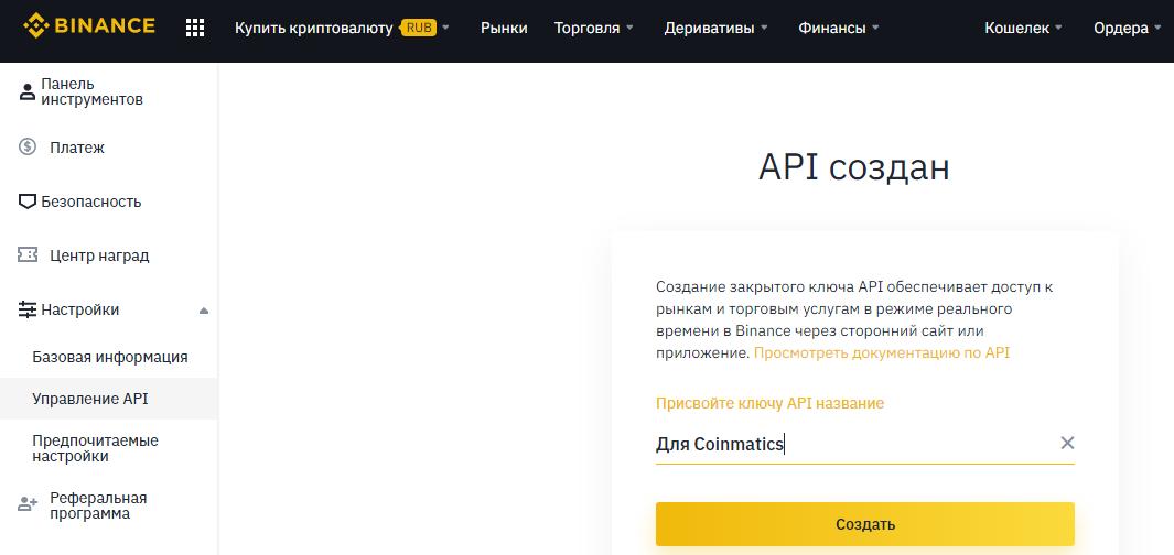 Создание API на Binance